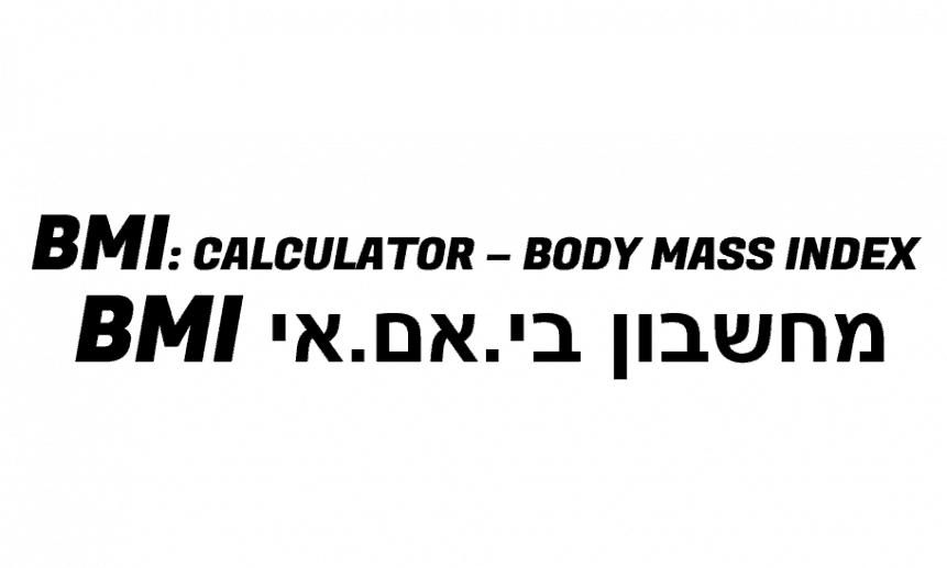 מחשבון BMI