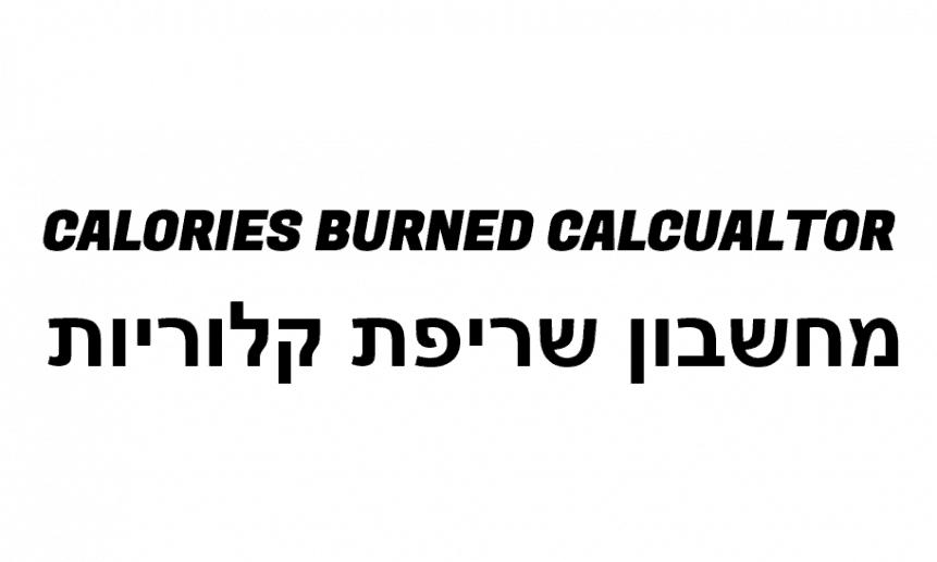 מחשבון שריפת קלוריות
