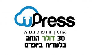30 דולר הנחה בלעדית ליופרס uPress אחסון האתרים של ישראל