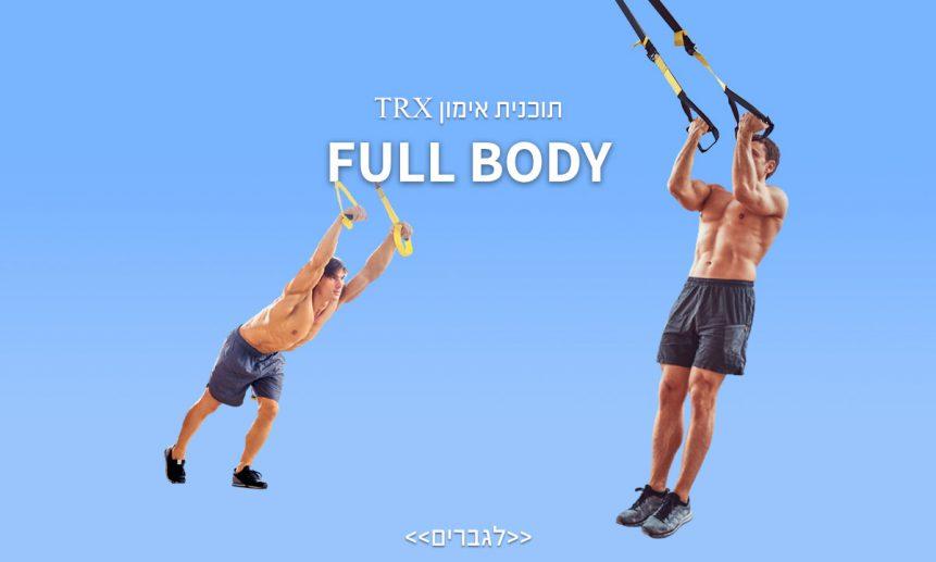 תכניות אימון לגברים ב- TRX